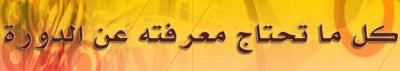 http://alnosrah.org/Fotos/baanar2.png
