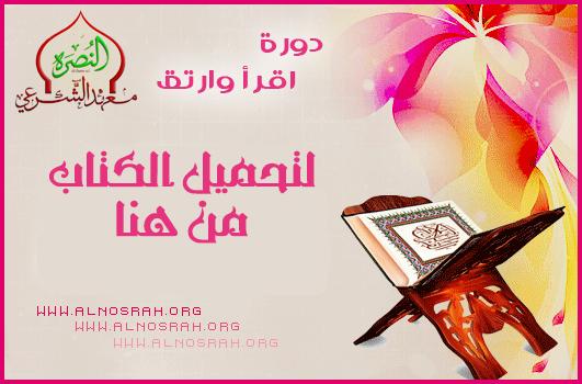 لتحميل كتاب البرهان في تجويد القرآن
