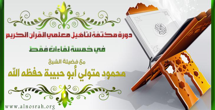 جدول حضور وغياب طلبة الدورة المكثفة لتأهيل معلي القرآن الكريم