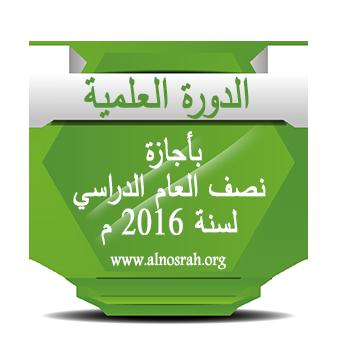الدورة العلمية بأجازة نصف العام الدراسي لسنة 2016 م