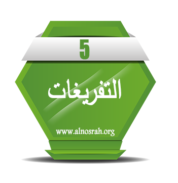 عمدة اللآلي البهية شرح صحيح الآداب الاسلامية