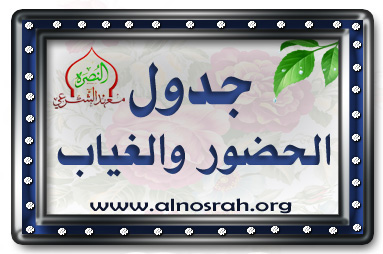 جدول حضور وغياب طلبة الدورة العلمية الاولى تحت شعار مالا يسع المسلم جهله