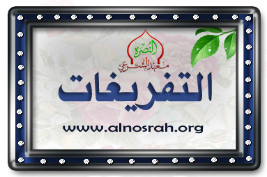 تفريغات  الدورة العلمية الاولى تحت شعار مالا يسع المسلم جهله